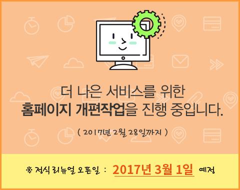 리뉴얼 공지팝업.png